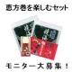 イベント「【海苔ウィークに海苔を食べよう!『恵方巻を楽しむセット』モニタープレゼント!】」の画像