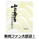 イベント「【新規ファン大歓迎・海苔茶漬『梅の友』モニター500名様大募集!】」の画像