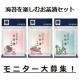 イベント「【新規ファン大歓迎『海苔を楽しむお茶漬』3種セット・モニター100名様大募集!】」の画像