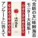 イベント「【アンケートに答えて『「食膳の友」味附海苔袋入』150名様モニタープレゼント!】」の画像