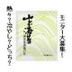 イベント「【あなたはどっち派?・海苔茶漬『梅の友』200名様プレゼント!】」の画像
