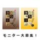イベント「【新規ファン大歓迎・新食感『のりきゅーぶ』モニター300名様大募集!】」の画像