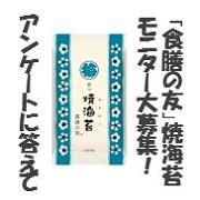 【アンケートに答えて『「食膳の友」焼海苔袋入』150名様モニタープレゼント!】