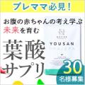 妊娠中のプレママ必見!葉酸サプリ1袋(14日分)現品プレゼント★