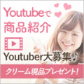 【youtube投稿必須!】商品紹介動画をアップしてくれる方大募集!/モニター・サンプル企画