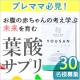 イベント「妊娠中のプレママ必見!葉酸サプリ1袋(14日分)現品プレゼント★」の画像