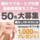 イベント「【商品開発】 顔の産毛・ひげを抑毛する新しいクリーム モニター50名&金券千円も」の画像
