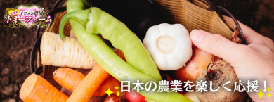 本物の野菜がもらえる簡単な無料ゲーム!