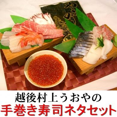 【越後村上うおや】手巻き寿司ネタセット
