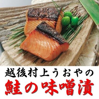 【越後村上うおや】鮭の味噌漬(4切)