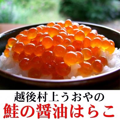 【越後村上うおや】鮭の醤油はらこ(イクラ醤油漬)