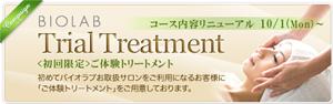 ハリアップ・引き締め効果!バイオラブ人気トリートメント【初回70分5,250円】