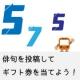 イベント「【5・7・5】俳句を投稿してギフト券を当てよう!」の画像