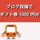 イベント「キャンペーン参加の感想をブログで紹介!ギフト券1000円分プレゼント」の画像