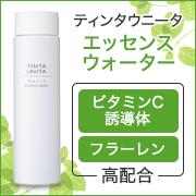 肌の老化へパワフルに抵抗する「ビタミンC誘導体&フラーレン化粧水」