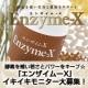 イベント「酵素を補い若さとパワーをキープ☆「エンザイム-X」イキイキモニター大募集!」の画像
