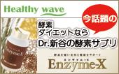 酵素を補い美容と健康をサポートするサプリメント『エンザイムX』