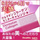美肌サプリ『デルマタンコラーゲン』は83%が4日で実感!