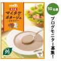 信州産 マイタケポタージュ ~豆乳仕立て~のブログモニター50名募集!/モニター・サンプル企画