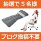 イベント「美鼻ケアと座椅子に関するアンケートキャンペーン」の画像