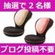 イベント「投稿不要【モフモフな美姿勢座椅子が当たる!】美容健康アンケート」の画像