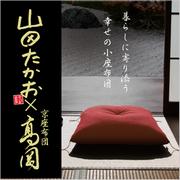 プロイデア/アイソシアル/ラボネッツの取り扱い商品「山田たかおの幸せ小座布団」の画像