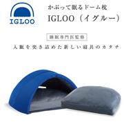 プロイデアの取り扱い商品「かぶって寝るドームまくら IGLOO」の画像