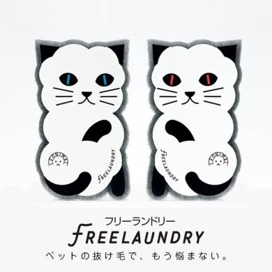FREELAUNDRY | フリーランドリー