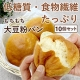 イベント「大豆粉パンをほおばった幸せ写真大募集!『もちもち大豆粉パン』お試しモニター!」の画像