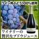 イベント「【50名様募集】ワイン造りにも使用される葡萄100%使用★葡萄ジュース★」の画像