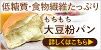 「もちもち大豆粉パン」