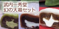 武内一秀堂の大福3種セット