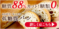 ふんわりもっちり低糖質パン