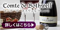 ワイン醸造家が手掛けた★本格ぶどうジュース