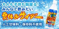 夏休みサイダー 楽天市場販売ページ