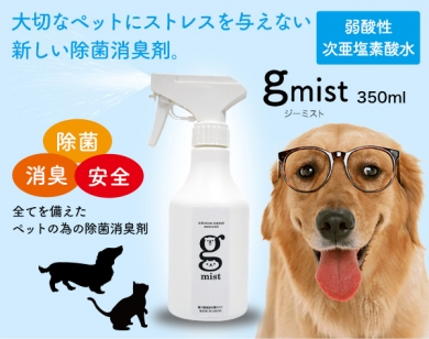 ペット専用除菌消臭剤gmist