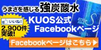 うまさを感じる強炭酸水「KUOS-クオス-」Facebookページ