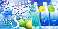 炭酸水クオス「ラムネ」「レモン」「ライム」フレーバー