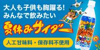 夏休みサイダー Yahoo!ショッピング販売ページ
