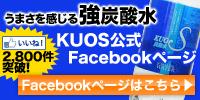 うまさを感じる強炭酸水KUOS〔クオス〕Facebookページ