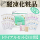 イベント「Twitter開設記念(@reitou_cosme) 美肌育てるトライアルセット【インスタorブログモニター30名様募集!!】」の画像