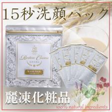 アクア・トゥルース株式会社の取り扱い商品「麗凍化粧品 15秒洗顔パック」の画像