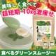 イベント「業界初★食べるグリーンスムージー 大量プレゼント!!!【120名様】」の画像