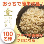 【100名様】宮城県のブランド玄米「金のいぶき」を美味しく召し上がっている風景を投稿してくれる方大募集!