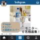 【Instagram企画vol.5】 超硬水エパー12日間モニター6名様大募集!