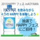 イベント「HEPAR×Inter FM「2015 HAPPYフェスinAOYAMA」ご招待」の画像