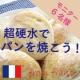【パン焼きモニターさん大募集!】フランスの超硬水でハードパンを焼こうvol.7☆
