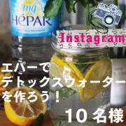 【Instagram企画vol.8】超硬水エパーでデトックスウォーターを作ろう!