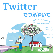 「【Twitter企画】つぶやいて「オーガニックハーブティ」を当てよう!6名様」の画像、株式会社大香 のモニター・サンプル企画