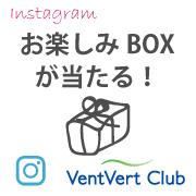 「【Instagram企画】フォロー&ハッシュタグでお楽しみBOXを当てよう!」の画像、株式会社大香 のモニター・サンプル企画